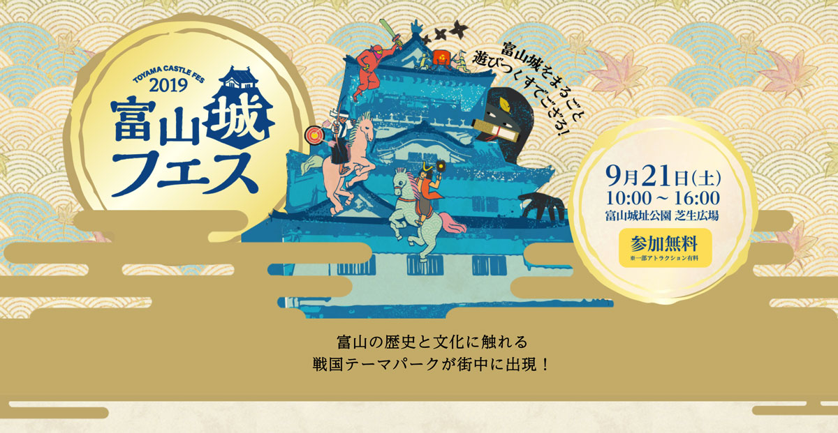 富山城フェス2019のイベントトップページ