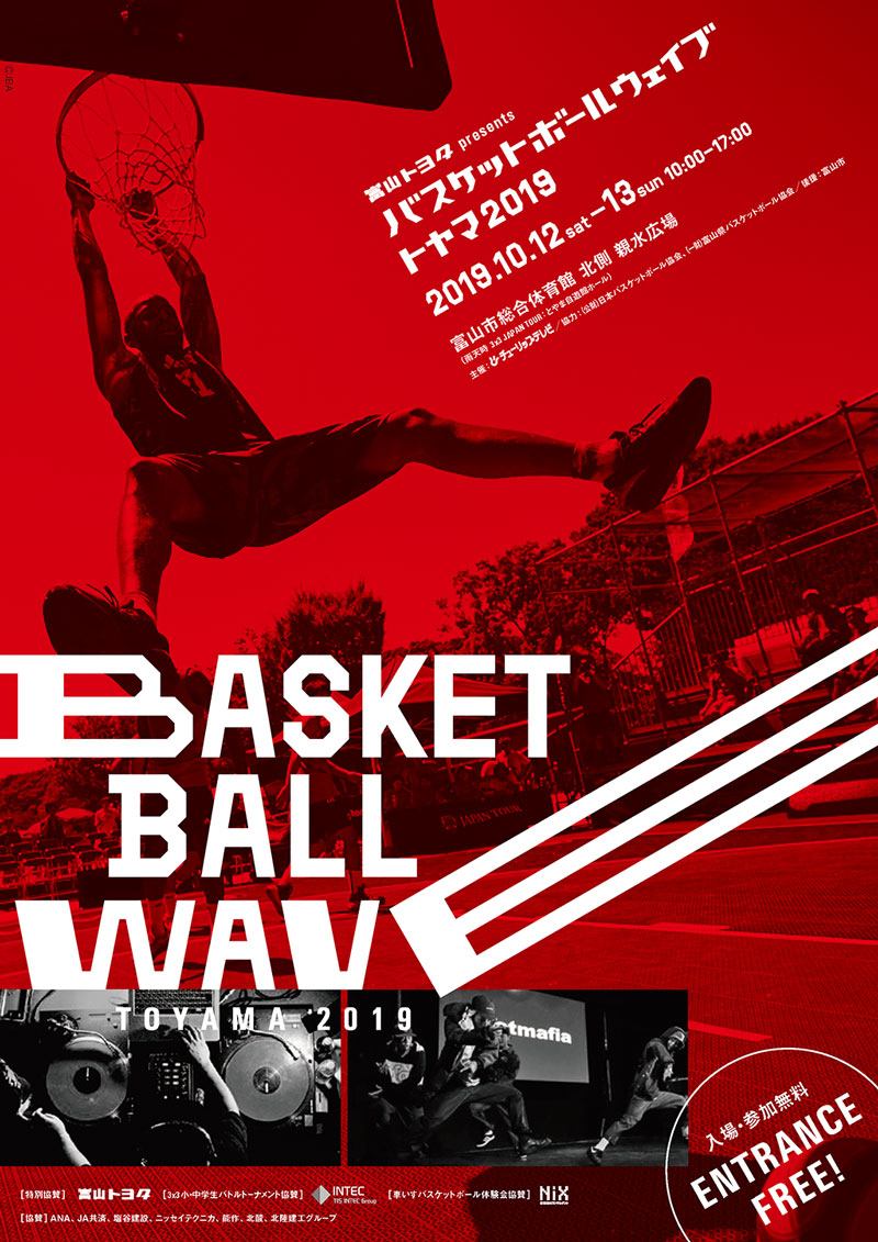 【バスケットボールウェイブ トヤマ2019】バスケ好き必見!富山市総合体育館へGO☆
