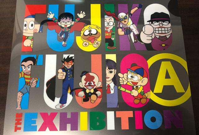 富山市高志の国文学館で開催されている「藤子不二雄A展」で購入したクリアファイル
