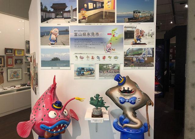 富山市高志の国文学館で開催されている「藤子不二雄A展」Aの変コレクションゾーンの氷見のキャラクター