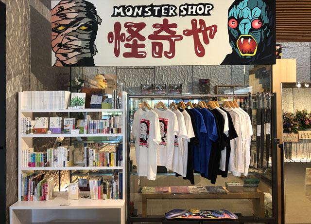 富山市高志の国文学館で開催されている「藤子不二雄A展」スペシャルショップ「怪奇や」