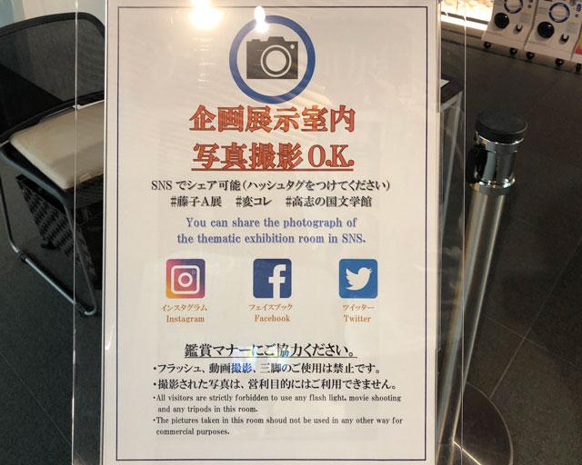 富山市高志の国文学館で開催されている「藤子不二雄A展」写真撮影OK