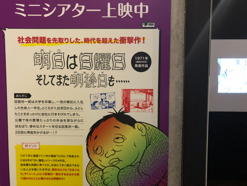 富山市高志の国文学館で開催されている「藤子不二雄A展」笑ゥせぇるすまんゾーンの「明日は日曜日、そしてまた明後日も...」