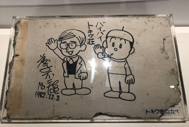 富山市高志の国文学館で開催されている「藤子不二雄A展」トキワ荘の壁に描かれたサイン