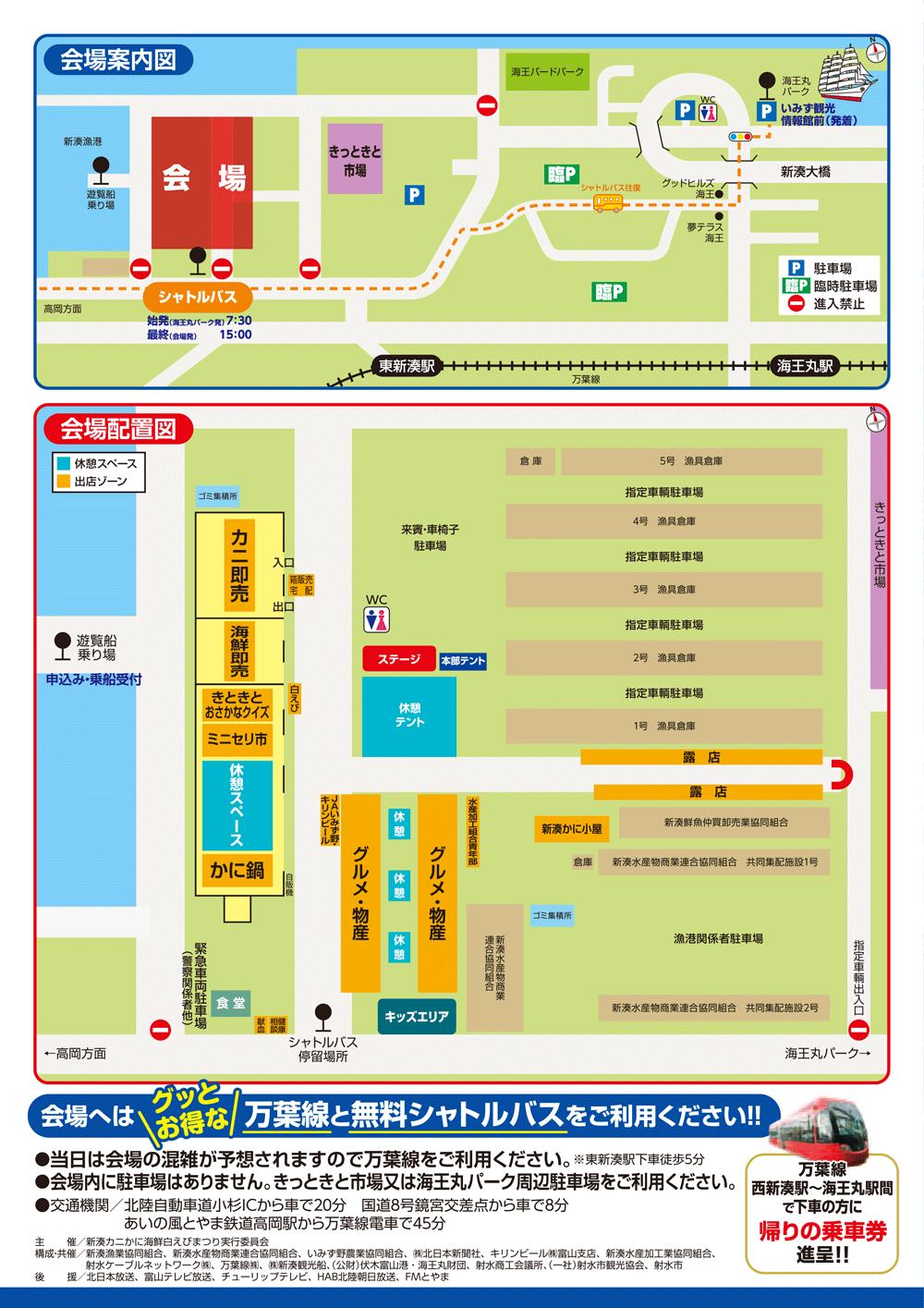 射水市新湊漁港で開催される「カニかに海鮮白えびまつり2019」の会場マップ