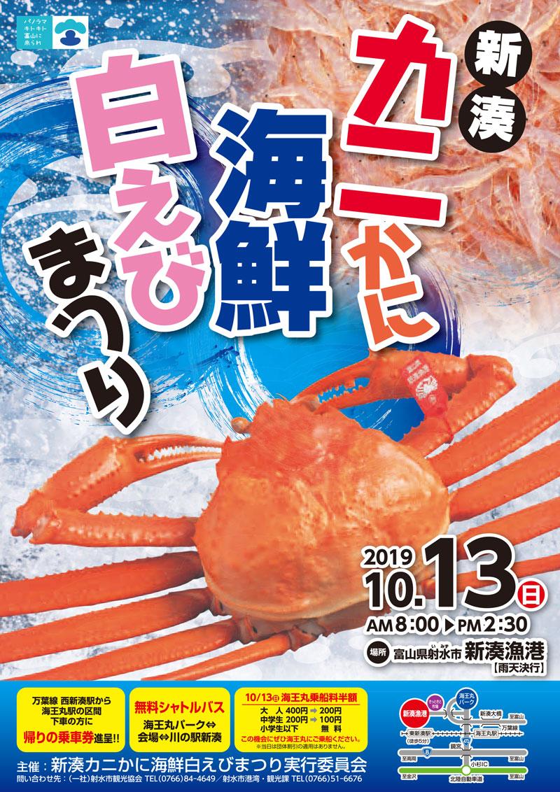 【カニかに海鮮白えびまつり2019】新湊漁港で舌鼓!スカイバス富山の運行も☆