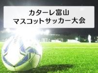 【カターレ富山マスコットサッカー大会】ゆるキャラ同士のサッカーwグルメフェスも☆