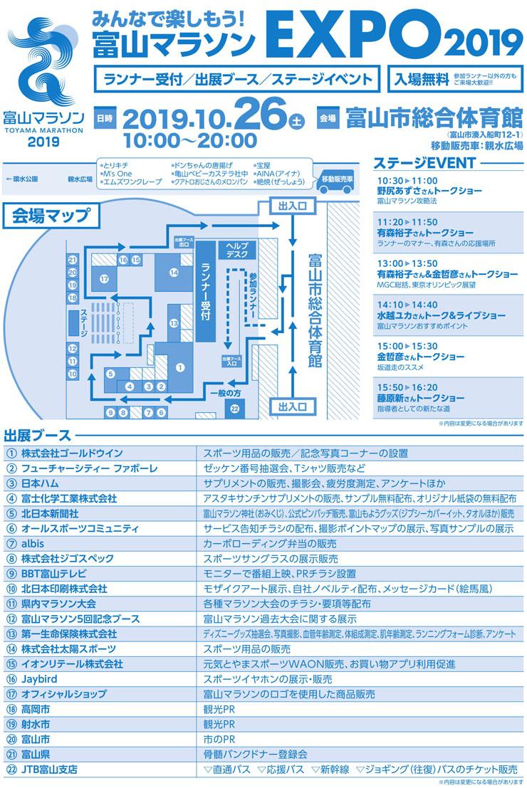【富山マラソンEXPO2019のチラシ】有森裕子、野尻あずさ、金哲彦、藤原新トークショー!