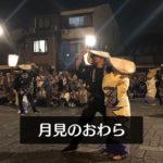 【月見のおわら2019】10月におわら風の盆!?クラブツーリズムの特別イベント☆