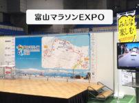 【富山マラソンEXPO】有森裕子、野尻あずさ、金哲彦、藤原新トークショー!
