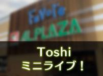 【Toshiミニライブ】ファボーレ富山に元Xジャパンのトシがやってくる!