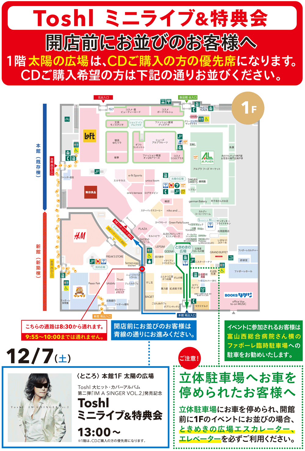 「Toshiミニライブ&特典会」ファボーレ富山の並ぶ場所