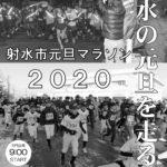 【射水市元旦マラソン2020】新湊会場と大門会場、コースや日程、受付締切など