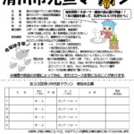 【滑川市元旦マラソン大会2020】コースや参加費、時間など情報まとめ!