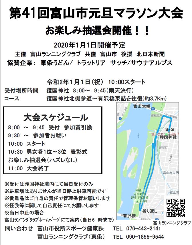 富山市の護國神社で開催される元旦マラソン大会のコースなど