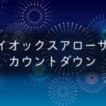【イオックスアローザカウントダウン】音楽花火とカップルシートで特別な年越しを☆