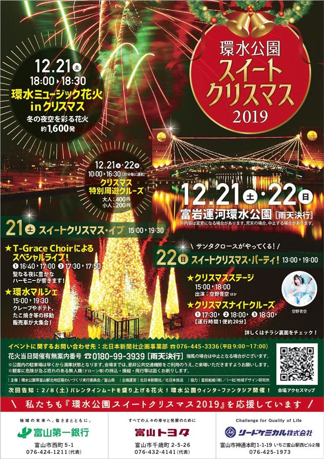 富山市富岩運河、環水公園スイートクリスマス2019のチラシ