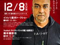 【中島イシレリ選手が富山に】三井アウトレットパーク北陸小矢部でトークショー!