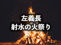 【高岡の左義長】古城公園内、射水神社の火祭り!