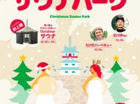 【クリスマスサウナパーク】富山城址公園でサウナ!?たけだバーベキューや石井歩投手も!