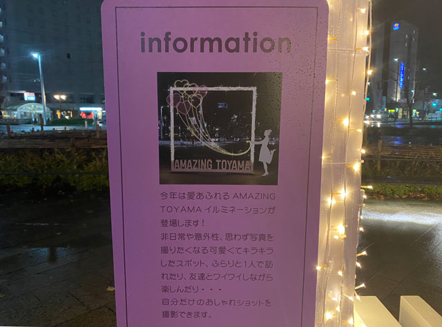 富山駅南口広場のホワイトイルミネーションとやまのAMAZING TOYAMAのフレームの説明