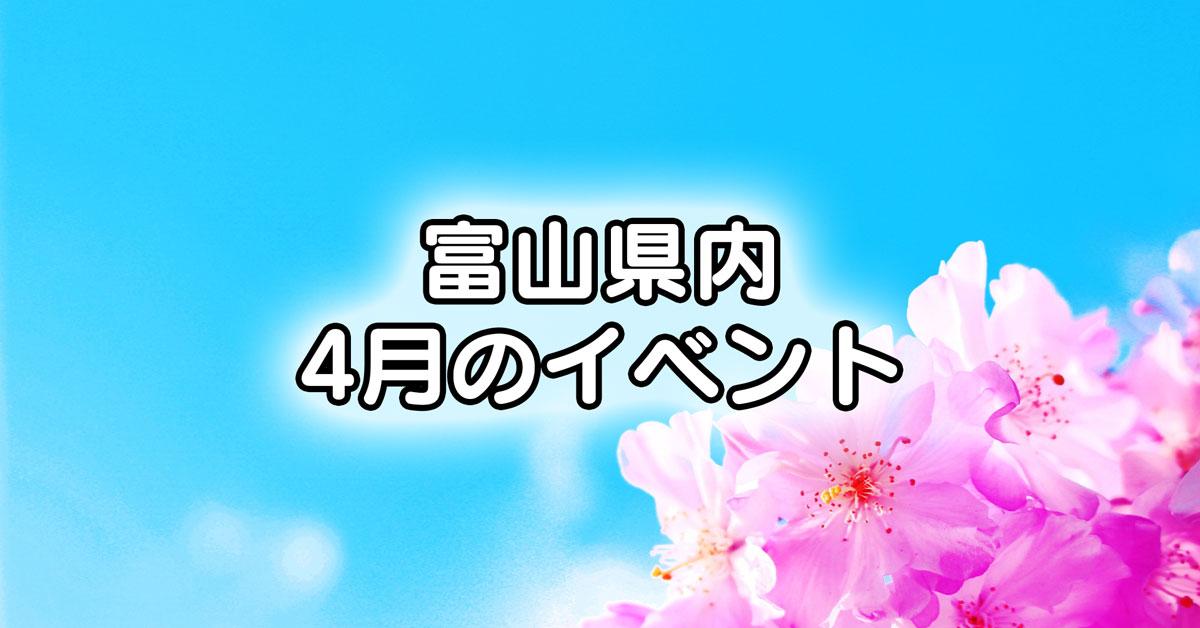 【4月】富山県内のイベントまとめ