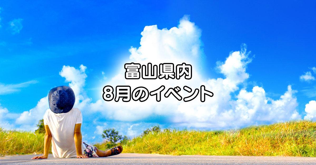 8月の富山県内のイベントまとめ