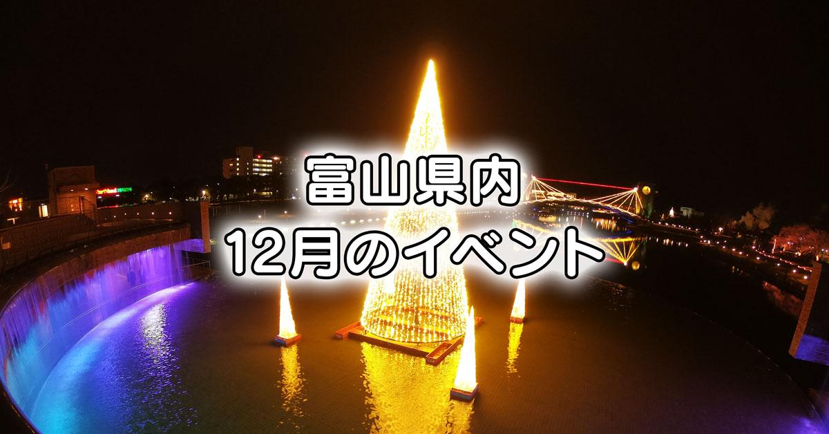 12月の富山県内のイベントまとめ