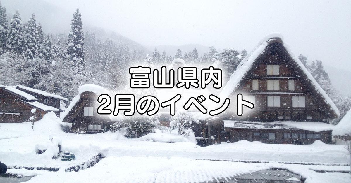 【2月】富山県内のイベントまとめ