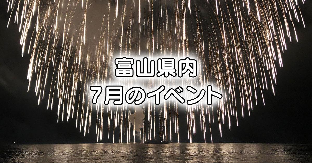 7月の富山県内のイベントまとめ