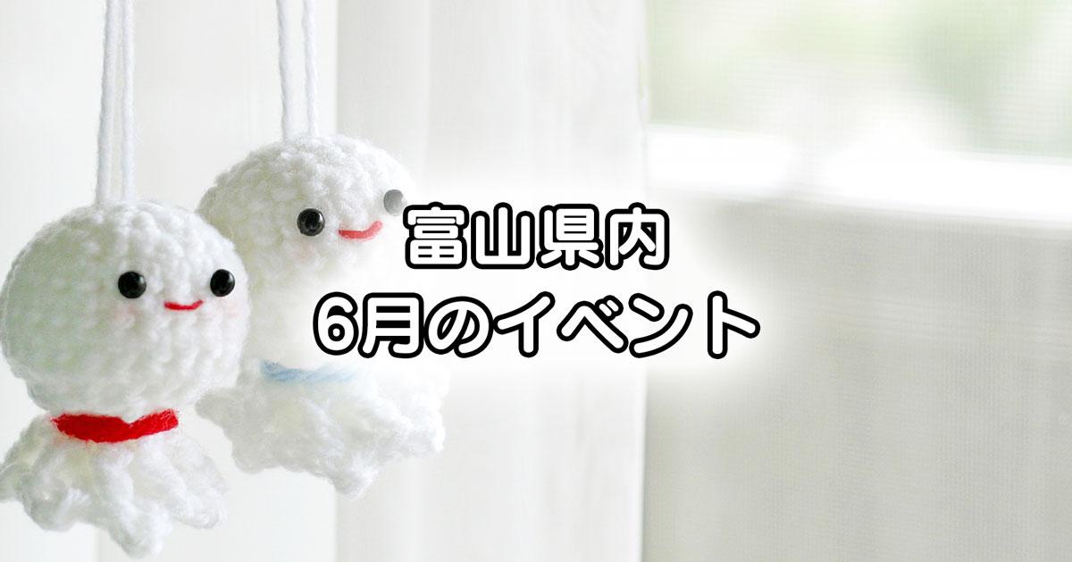 6月の富山県内のイベントまとめ