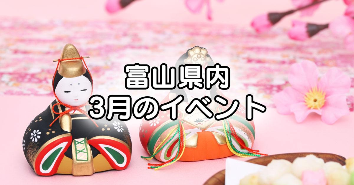 3月の富山県内のイベントまとめ