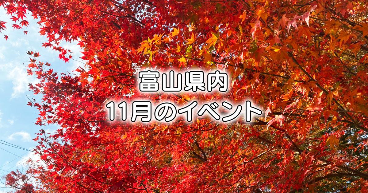11月の富山県内のイベントまとめ