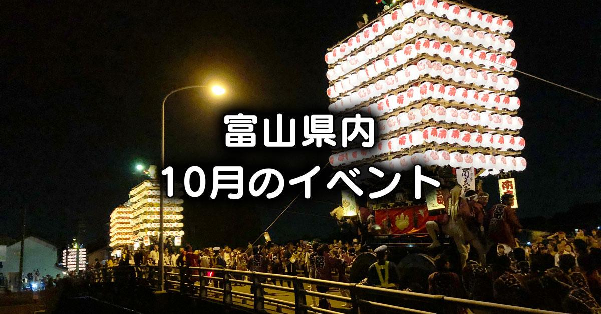 10月の富山県内のイベントまとめ