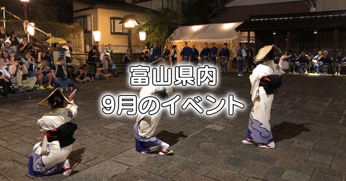 9月の富山県内のイベントまとめ