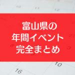 富山県の年間イベントスケジュール完全まとめ!