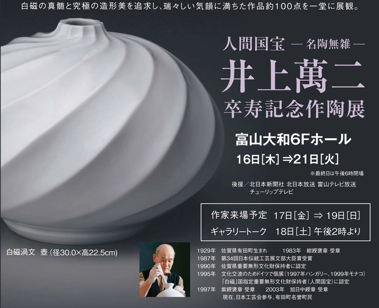 【井上萬二 作陶展】富山大和で作家来場&ギャラリートーク!