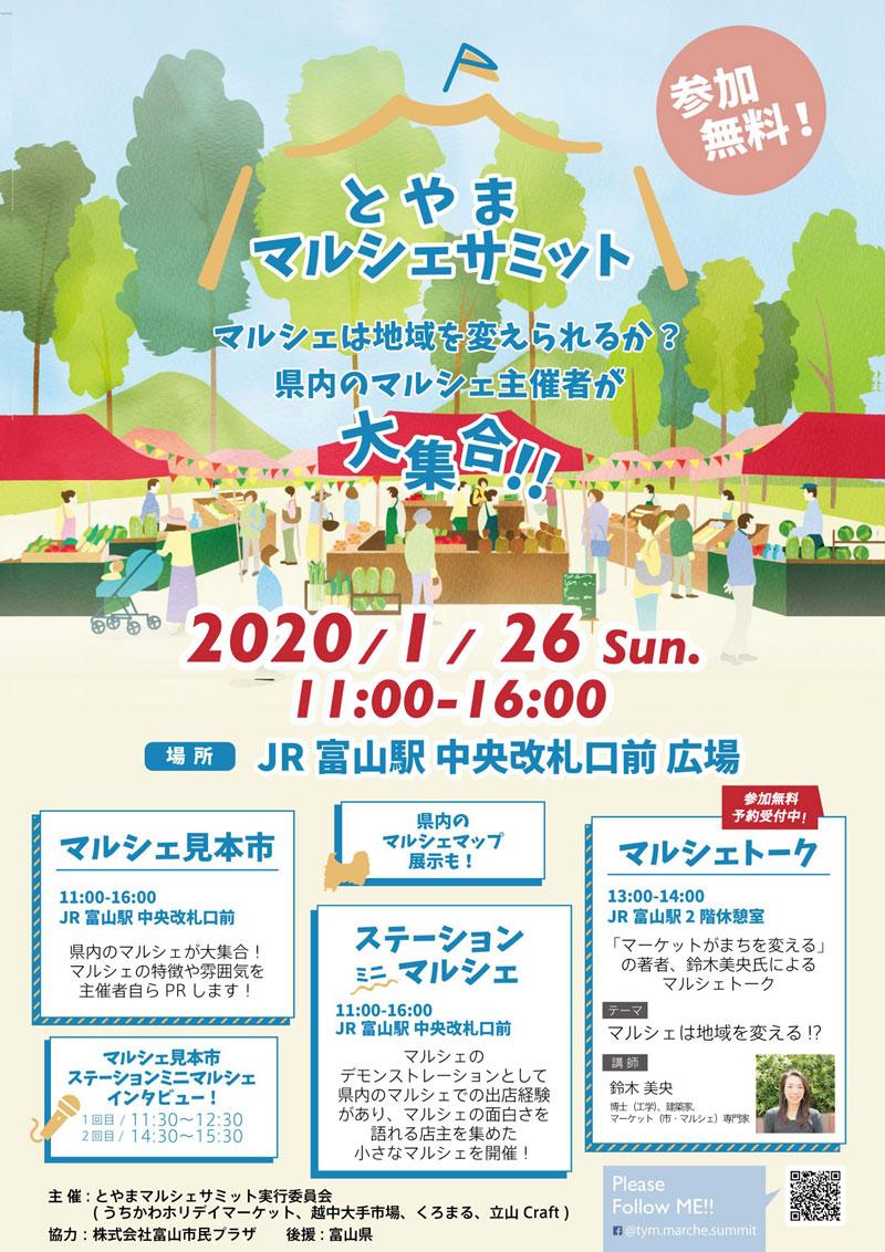 【とやまマルシェサミット】富山県内のマルシェ主催者集合!ミニマルシェも開催☆