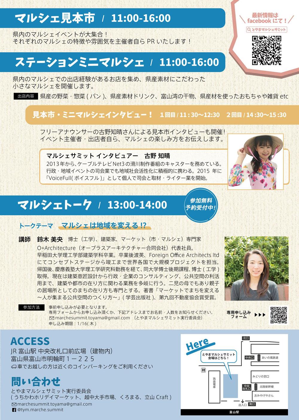 2020年1月26日(日)にJR富山駅で開催される「とやまマルシェサミット」の内容