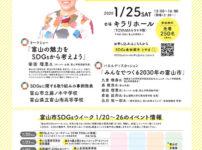 【富山市SDGsウィーク】1/25(土)に柴田理恵トークショー!@TOYAMAキラリ