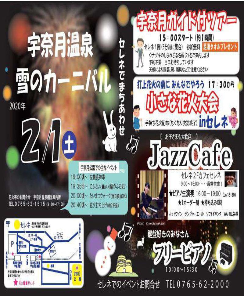 【宇奈月温泉雪のカーニバル2020】左義長に松明ウォーク、ももクロ花火も!