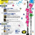 【魚津ゲームフォーラム2020】転生しなくてもゲームクリエイターになれる件!