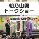 【朝乃山関トークショー2020】ファボーレ富山に近づく時は要注意!!