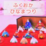 【ふくおかひな祭り】高岡市福岡町が雛人形の展示会場に!コンサートやお茶会も