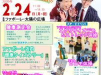 【健康フェスティバル2020】ファボーレ富山に母心が!マジックショーなども☆