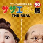 【サザエさん展 富山】アニメ50周年記念☆リアルなサザエさんが富山に!