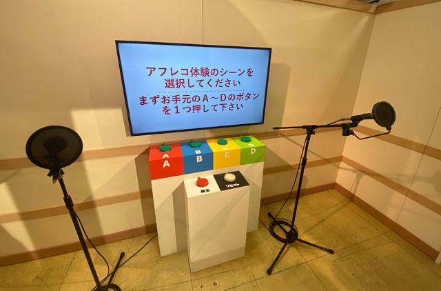 富山大和の「サザエさん展THE REAL」のアフレコブース装置