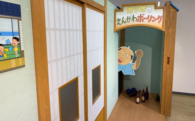 アニメ「サザエさん」の縁日ブース、ボーリング