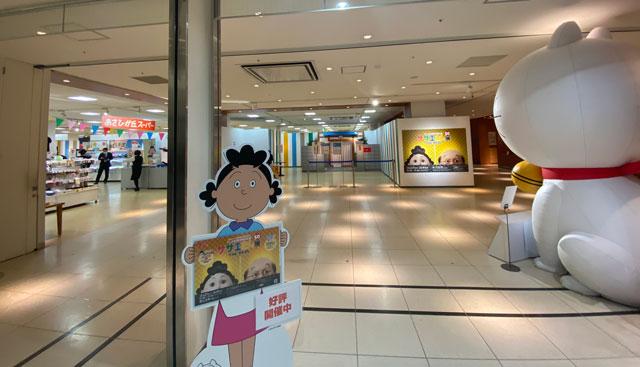 富山大和で開催されるサザエさん展THE REALの入口