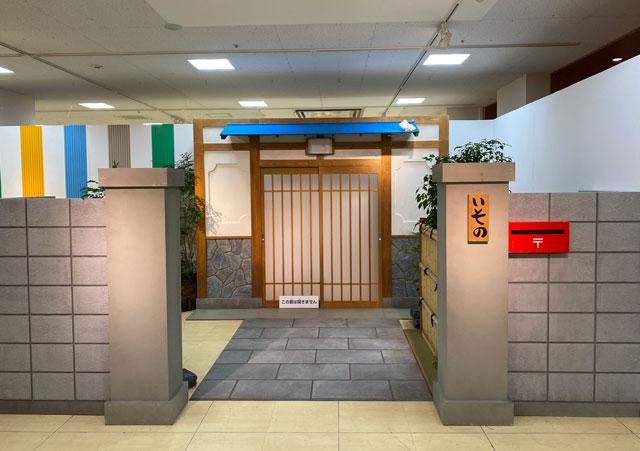 富山大和の「サザエさん展THE REAL」のフォトブース磯野家の玄関